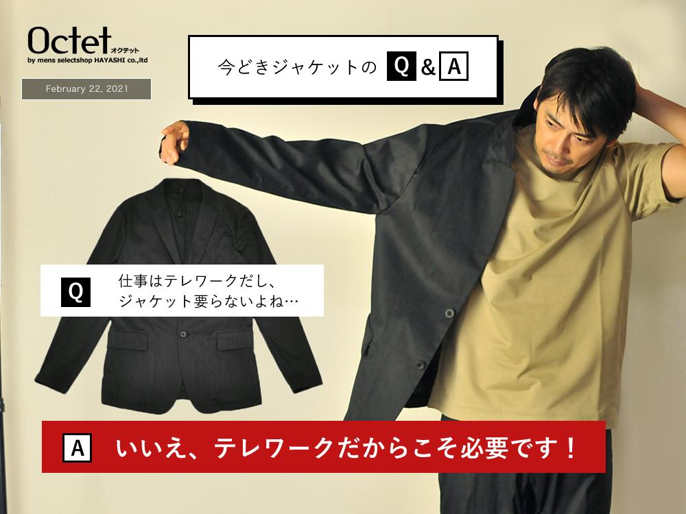 テレワークだからこそ着たいジャケット特集