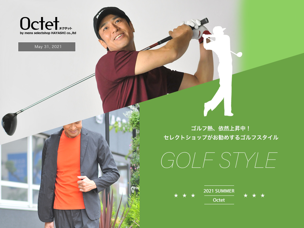 ゴルフスタイル特集