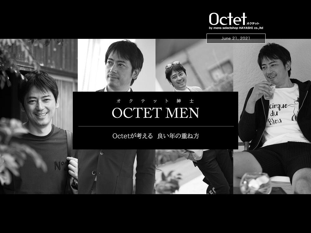 OCTET MEN特集