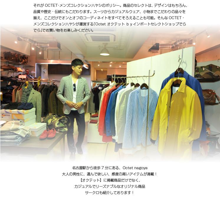 Octet nagoya オクテット 名古屋 世界の一流を幅広く揃えファッションを気軽に楽しんでいただく