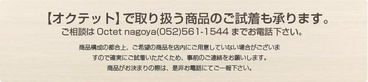Octet nagoya オクテット名古屋で取り扱う商品のご試着も承ります。